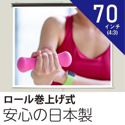 プロジェクタースクリーン70インチ(4:3)ロール巻上げ式ホワイトマットスクリーン日本製