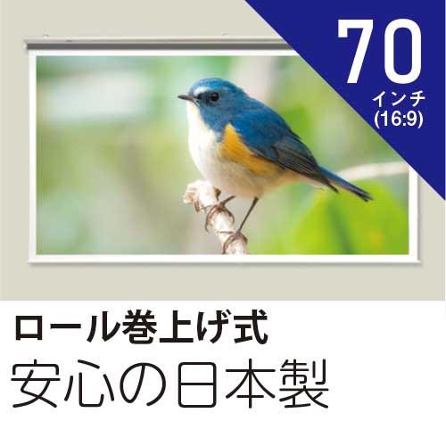 期間限定今なら送料無料 プロジェクタースクリーン70インチ 16:9 絶品 スプリング巻上げ式ホワイトマットスクリーン日本製