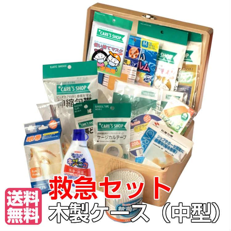 【bousai_d19】救急セット 木製中型 救急箱 CSW-21 送料無料