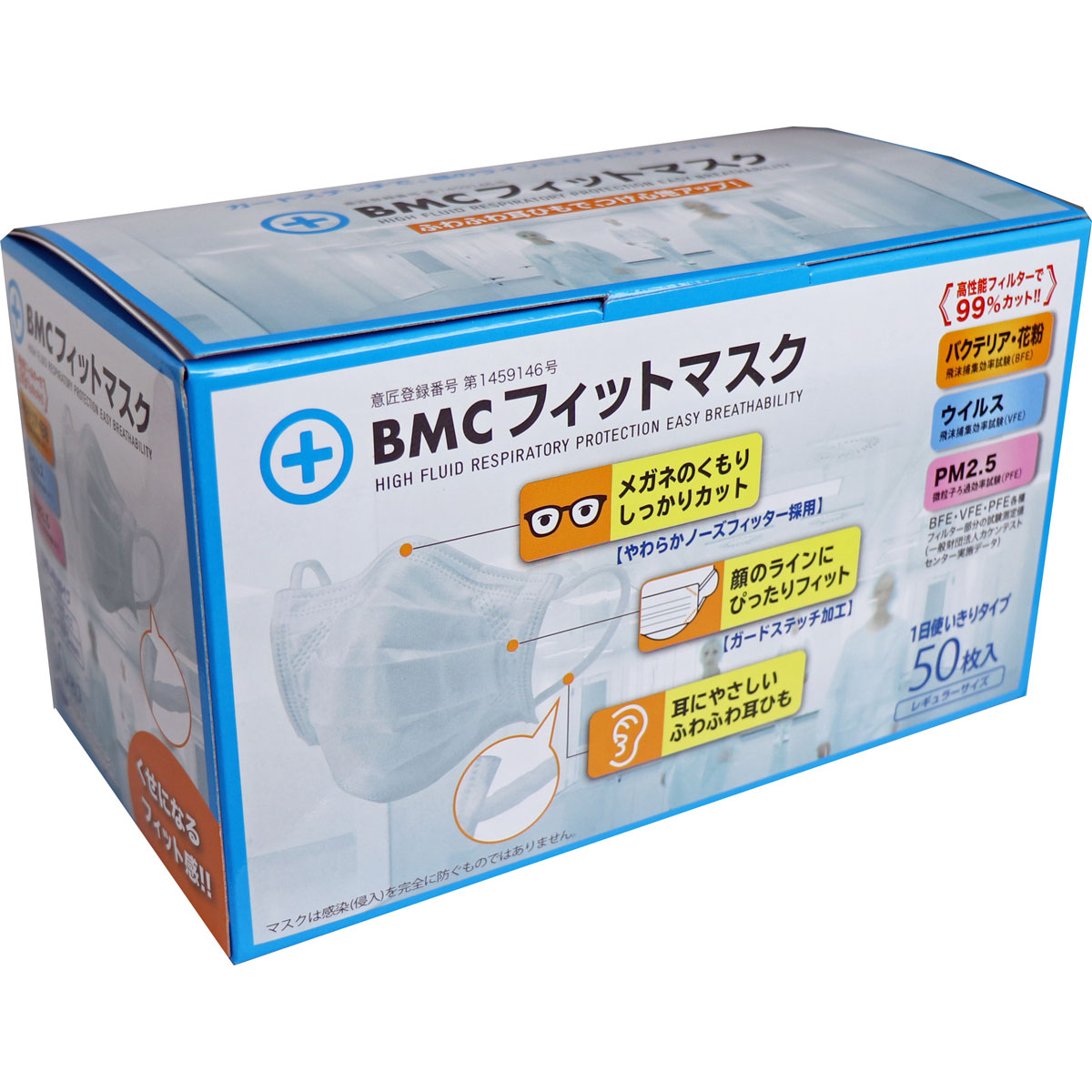 【送料無料】サージカルマスク大人用50枚×10箱