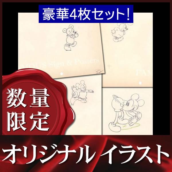 【オリジナルイラスト画4枚セット】 ミッキーマウス (Mickey's Nightmare/ディズニー グッズ 鉛筆画) /額装サービス