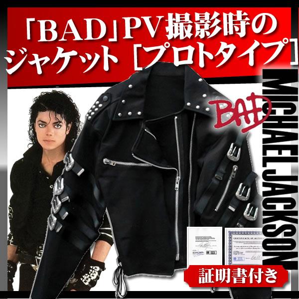 マイケルジャクソン プロトタイプ 衣装 (バッド BAD BAD ジャケット) プロトタイプ ジャケット), LaLa:8a59a9e2 --- whoisrobertjohns.com