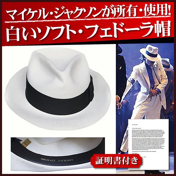 マイケルジャクソン 私物 衣装 グッズ /スムースクリミナル 白いソフト フェドーラ帽子 中折れ帽 デンジャラス ツアー Michael Jackson