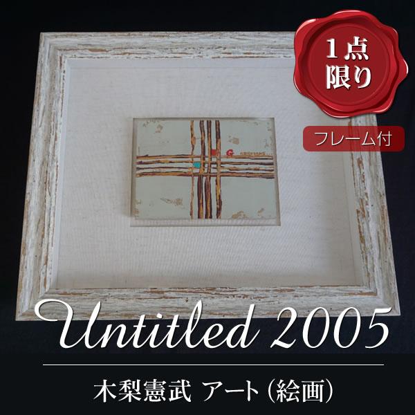 木梨憲武 アート 絵画 Untitled 2005 /ニューヨークでの個展 木梨憲武展 にて /裏面に落書きあり