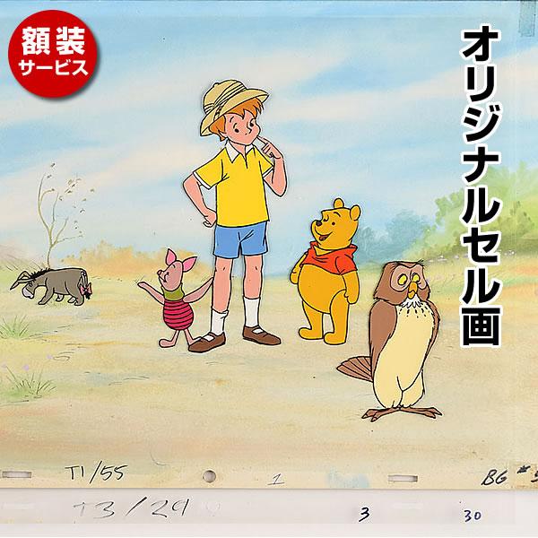 【オリジナルセル画】 くまのプーさん Winnie the Pooh /ディズニー アニメ 映画 グッズ イラスト 撮影小道具 /額装サービス
