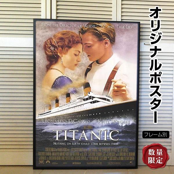 【映画ポスター】 タイタニック (レオナルドディカプリオ) /INT-DS