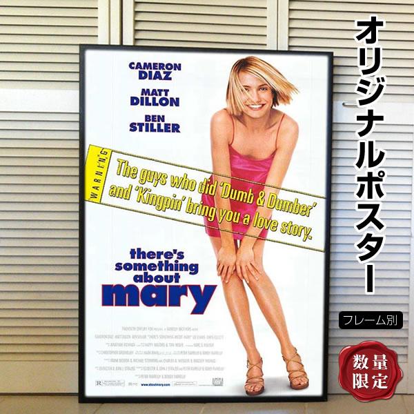 【映画ポスター】 メリーに首ったけ キャメロン・ディアス /インテリア アート おしゃれ 約69×102cm /フレーム別 /REG-片面 オリジナルポスター