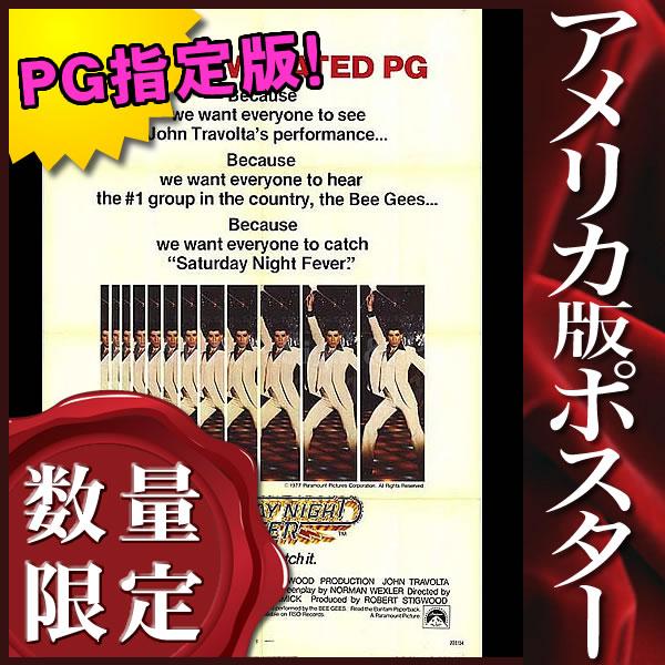 【映画ポスター】 サタデーナイトフィーバー ジョントラボルタ /インテリア アート おしゃれ フレームなし /PG rated B-片面