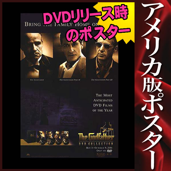 【映画ポスター】 ゴッドファーザー グッズ THE GODFATHER アルパチーノ /インテリア おしゃれ フレームなし /DVD-A-SS