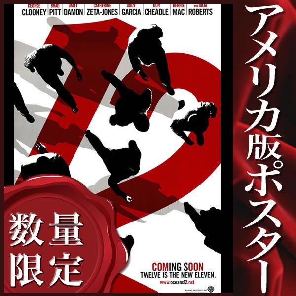 【映画ポスター】 オーシャンズ12 グッズ (ブラッドピット) /ADV-DS