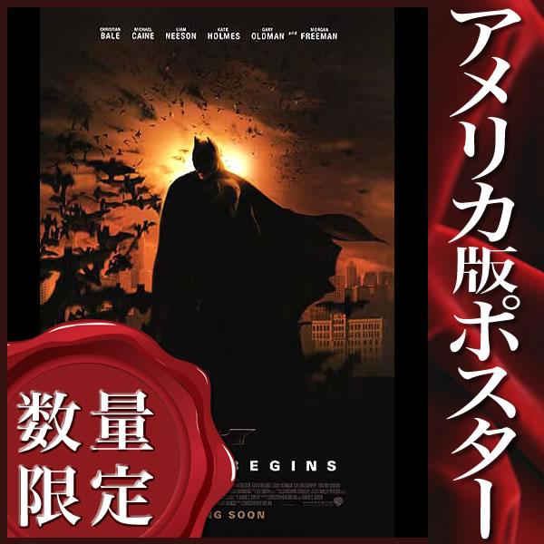 【映画ポスター】 バットマン ビギンズ グッズ クリスチャンベイル /インテリア アート アメコミ D-DS