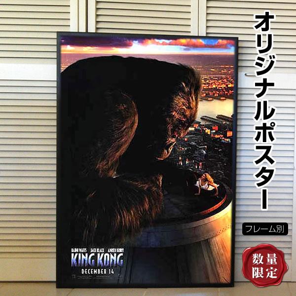 【映画ポスター】 キングコング (ナオミワッツ) /ADV-B-DS