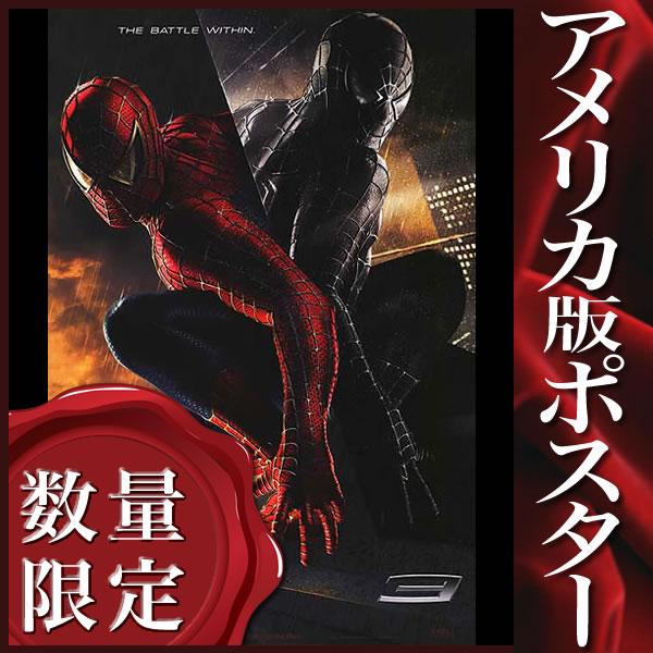 【映画ポスター】 スパイダーマン3 (トビーマグワイア/SPIDER-MAN 3) /立体加工 ADV-B-DS