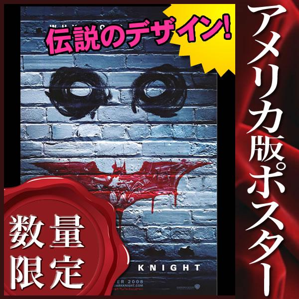 【映画ポスター】 ダークナイト (ジョーカー/ヒースレジャー) /ADV-A-DS
