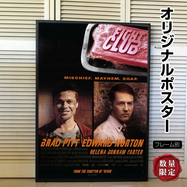 【映画ポスター】 ファイトクラブ ブラッドピット /インテリア アート おしゃれ フレーム別 /FIGHT CLUB /両面