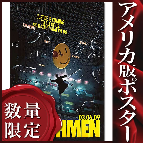 【映画ポスター】 ウォッチメン (マリン・アッカーマン)/スマイル版 DS