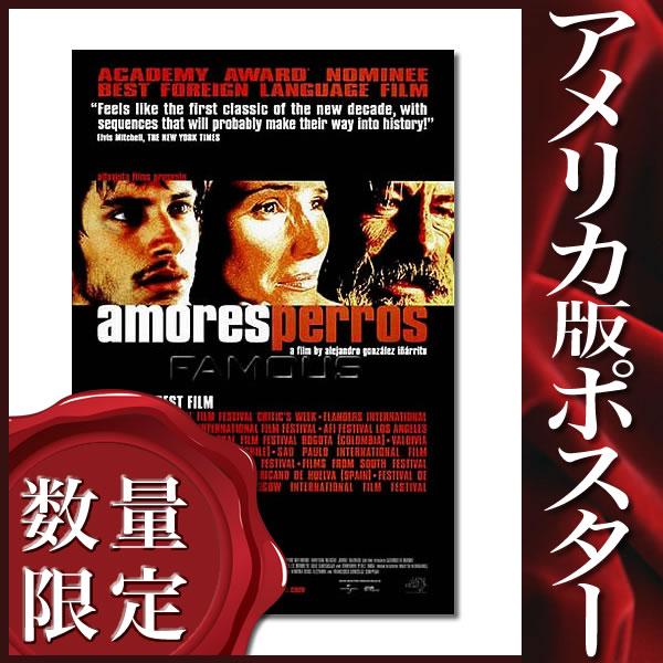 【映画ポスター】 アモーレスペロス (ガエルガルシアベルナル) /SS