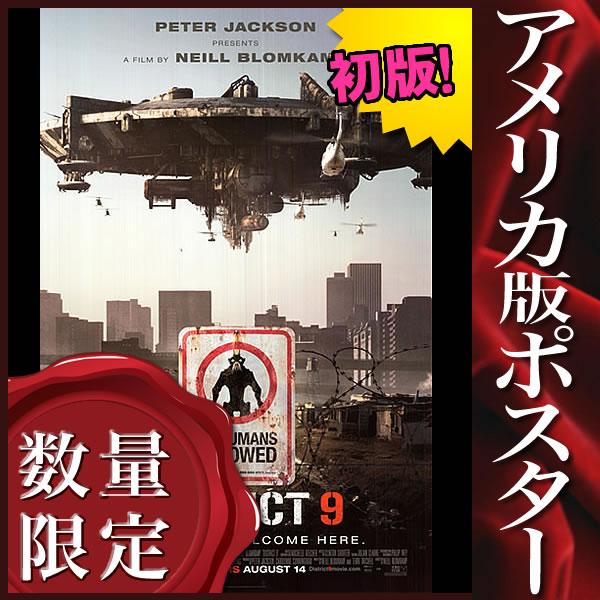 【映画ポスター】 第第9地区 ニールブロムカンプ監督 /インテリア アート おしゃれ フレームなし /REG-B-DS glossy