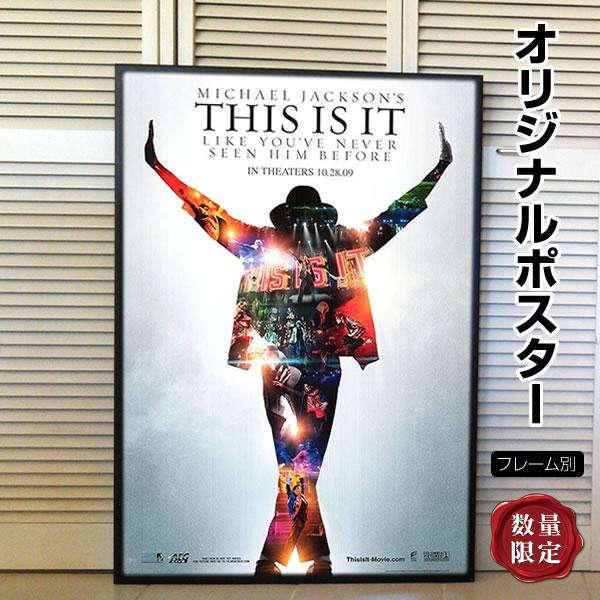 数量限定グッズ インテリアに DVD等とコレクションも 映画ポスター マイケルジャクソン THIS  タレント IS IT 光沢なし両面印刷