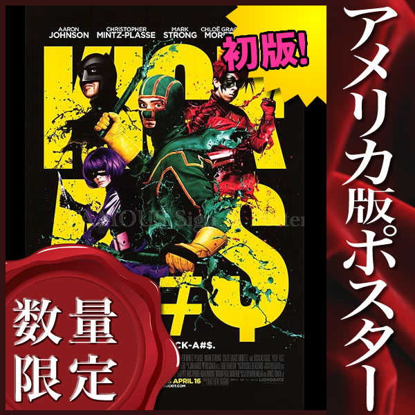 【映画ポスター】 キックアス KICK ASS グッズ /インテリア アート おしゃれ フレームなし /REG-DS