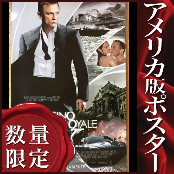 【映画ポスター】 007 カジノロワイヤル (ダニエルクレイグ/ジェームズボンド グッズ) /INT-B-DS
