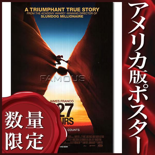 【映画ポスター】127時間 (ジェームズフランコ) /DS