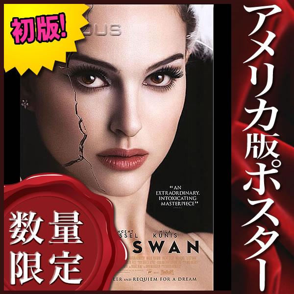【映画ポスター】 ブラックスワン BLACK SWAN ナタリーポートマン /おしゃれ インテリア アート フレームなし /割れた影像DS