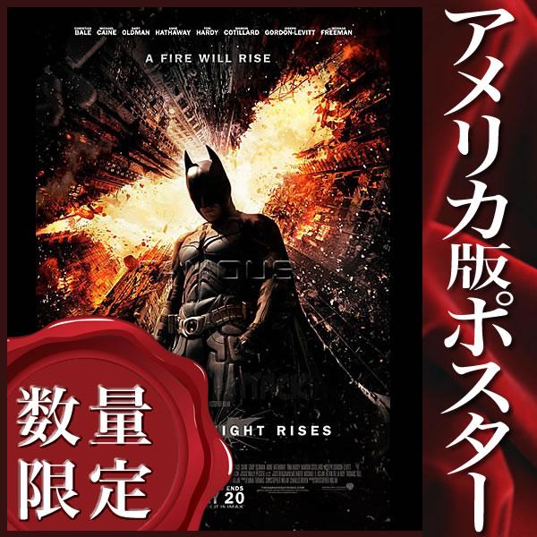 【映画ポスター】 ダークナイト ライジング バットマン グッズ /アメコミ インテリア おしゃれ フレームなし /REG-両面
