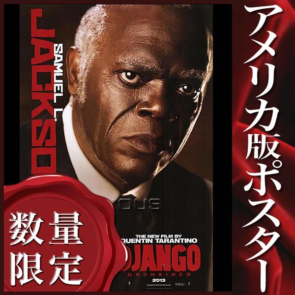 【映画ポスター】ジャンゴ 繋がれざる者 (サミュエル・L・ジャクソン) /ADV-DS