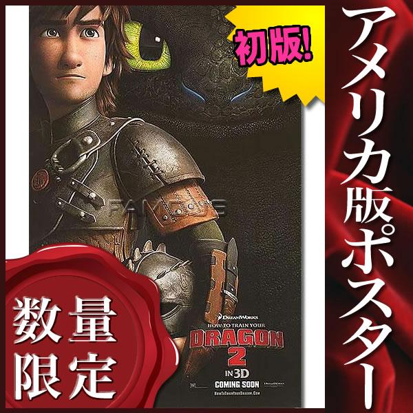 【映画ポスター】 ヒックとドラゴン2 グッズ /アニメ インテリア おしゃれ フレームなし /ADV-両面