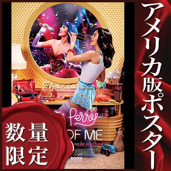 【セクシーポスター】ケイティペリーのパートオブミー /DS