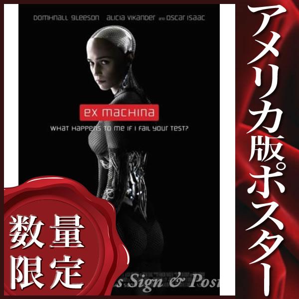【映画ポスター】 エクスマキナ Ex Machina /モノクロ インテリア アート おしゃれフレームなし /両面