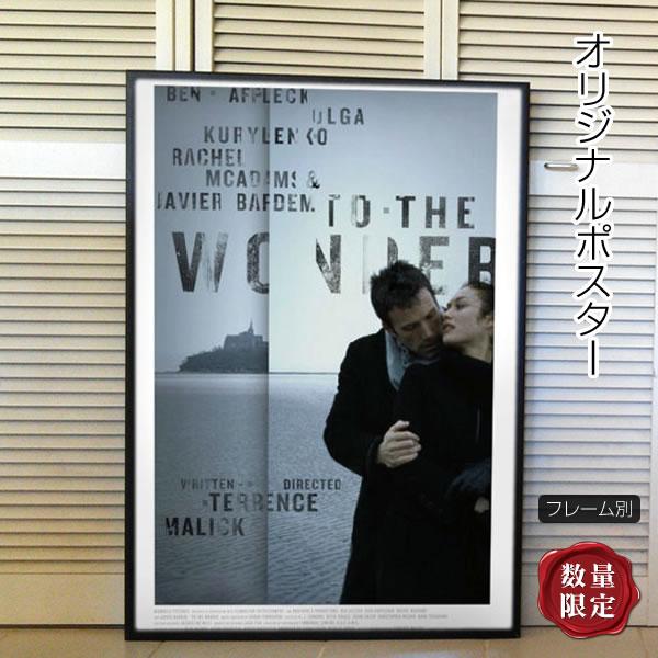 【映画ポスター】 トゥ・ザ・ワンダー To the Wonder /アート おしゃれ インテリア フレーム別 /片面 オリジナルポスター
