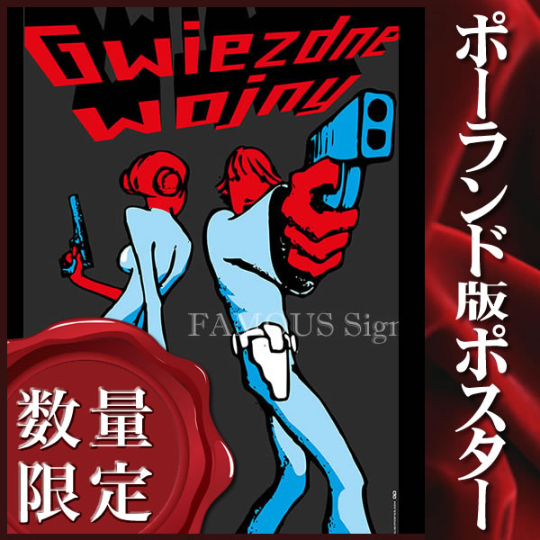 【STAR WARS ポスター】 スターウォーズ (映画グッズ) /ポーランド版 片面