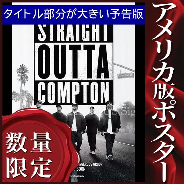 【映画ポスター】ストレイトアウタコンプトン (N.W.A. グッズ) /ADV 両面