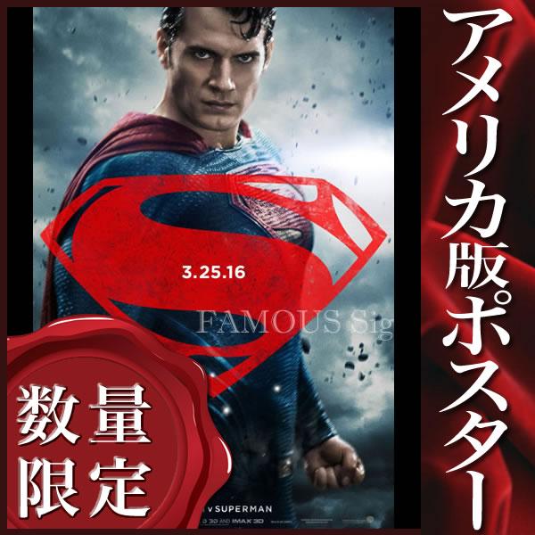 【映画ポスター】バットマン vs スーパーマン ジャスティスの誕生 グッズ /アメコミ アート インテリア フレームなし 約69×102cm /Superman B 両面