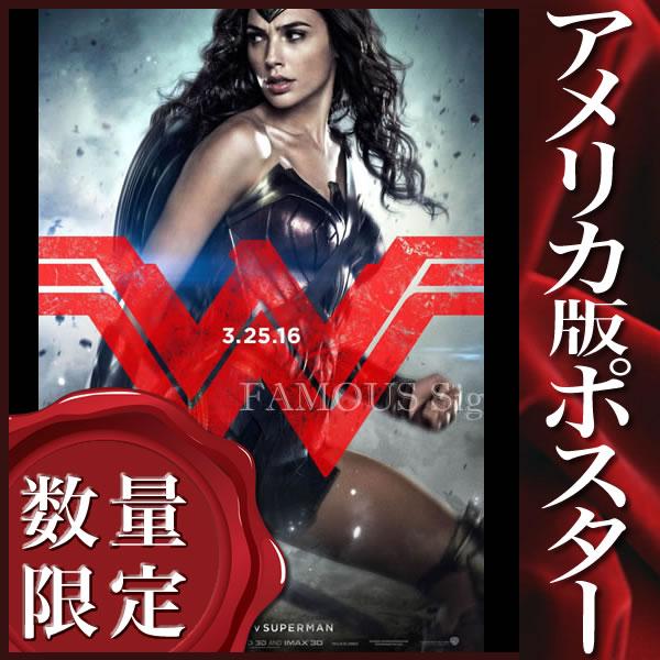 【映画ポスター】バットマン vs スーパーマン ジャスティスの誕生 グッズ /アメコミ アート インテリア フレームなし 約69×102cm /ワンダーウーマン 両面