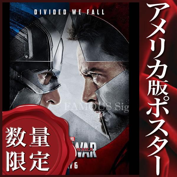 【映画ポスター】 シビルウォー キャプテンアメリカ グッズ /アメコミ マーベル インテリア フレームなし /両面