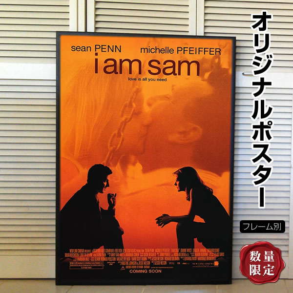 【映画ポスター】 I am Sam アイアムサム グッズ /インテリア アート おしゃれ デザイン フレーム別 約69×102cm /両面