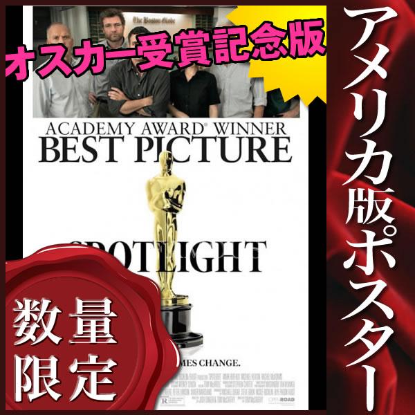 【映画ポスター】スポットライト 世紀のスクープ /アート インテリア おしゃれ オスカー記念 両面