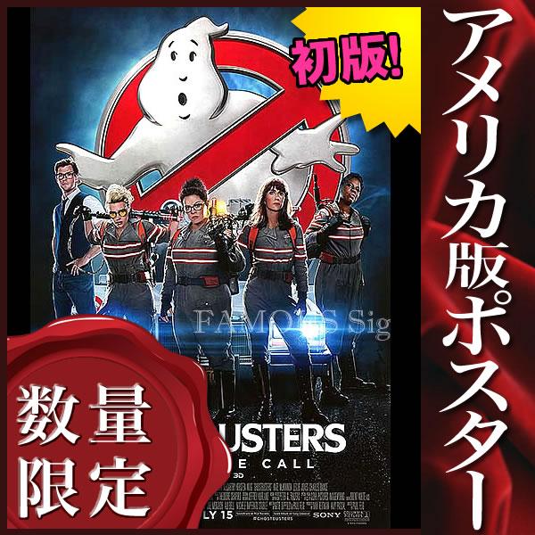 【映画ポスター】 ゴーストバスターズ グッズ Ghostbusters /インテリア おしゃれ フレームなし /REG-両面