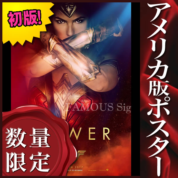 【映画ポスター】 ワンダーウーマン グッズ /アメコミ インテリア おしゃれ フレームなし /Power版 ADV-両面