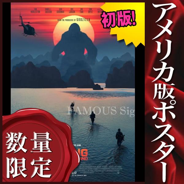 【映画ポスター】 キングコング 髑髏島の巨神 Kong: Skul1 Island /インテリア おしゃれ フレームなし /両面