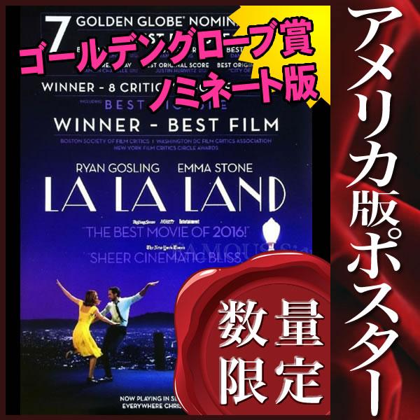 【映画ポスター】 ラ・ラ・ランド La La Land /おしゃれ アート インテリア フレームなし /ゴールデングローブ賞ノミネート版 両面