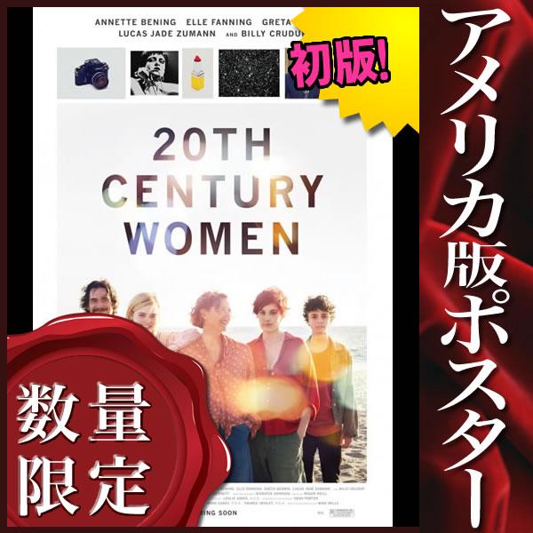 【映画ポスター】 20センチュリーウーマン 20th Century Women エルファニング /インテリア アート おしゃれ フレームなし /両面