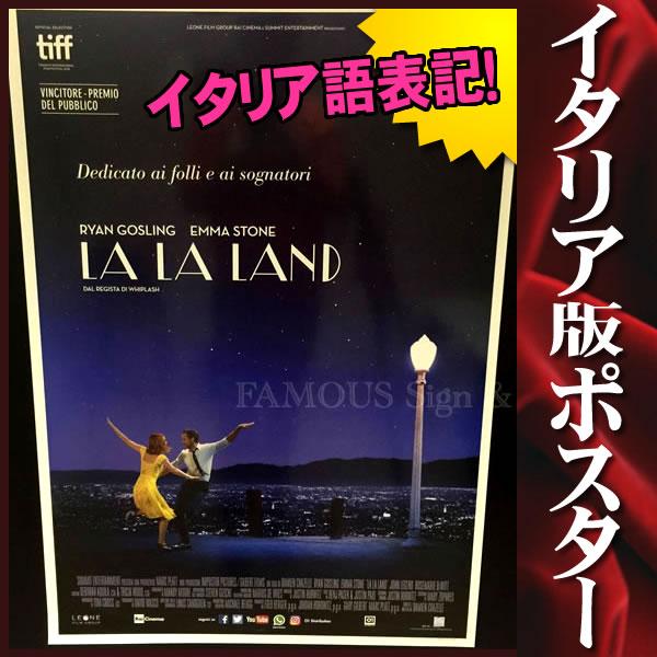 【映画ポスター】 ララランド La La Land /おしゃれ アート インテリア フレームなし /イタリア版-片面