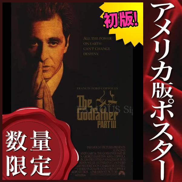 【映画ポスター】 ゴッドファーザー PART3 グッズ アルパチーノ The Godfather /インテリア おしゃれ アート フレームなし /REG-片面