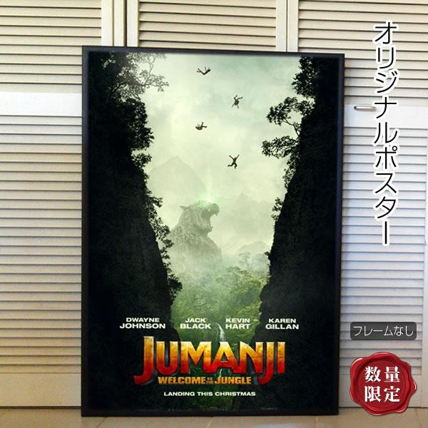 【映画ポスター】 ジュマンジ2 ウェルカムトゥジャングル /インテリア アート おしゃれ フレームなし /ADV-両面