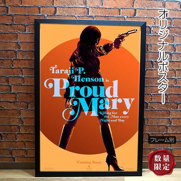【映画ポスター】 プラウド・メアリー Proud Mary タラジ・P・ヘンソン /アート インテリア おしゃれ フレーム別 /ADV-両面 オリジナルポスター