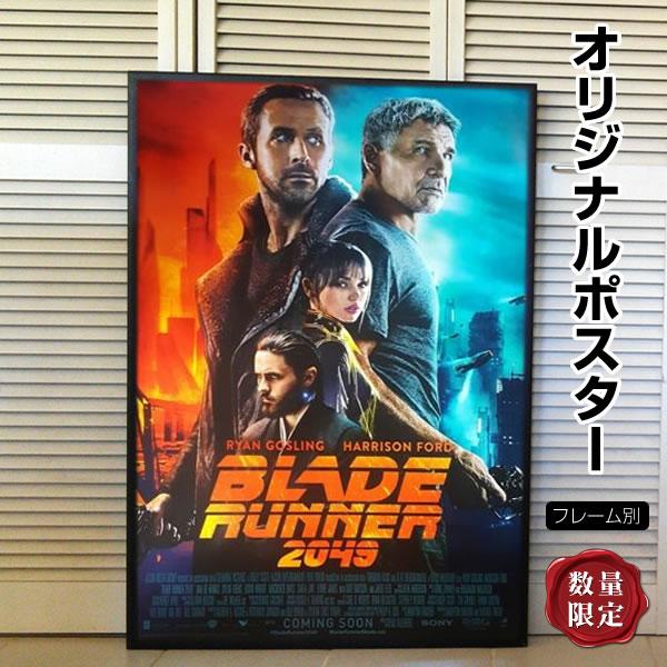 【映画ポスター】 ブレードランナー 2049 Blade Runner /インテリア アート おしゃれ フレームなし /INT-REG-両面